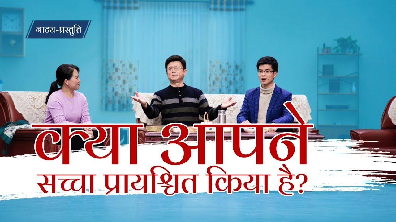 Hindi Christian Skit | क्या आपने सच्चा प्रायश्चित किया है?