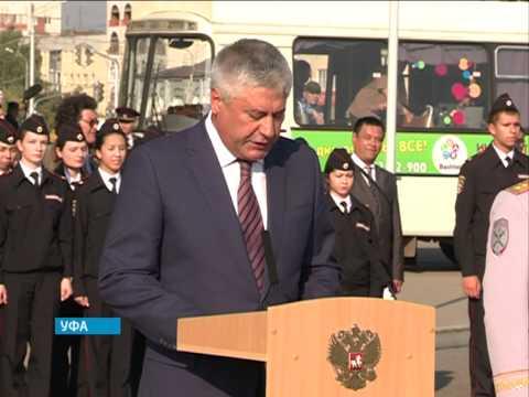 В Уфу прибыл министр МВД России Владимир Колокольцев