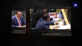 د. بسام التلهوني - عضو مجلس الأعيان - الدورة الإستثنائية وتطوير القضاء