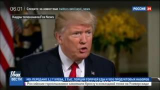 Трамп надеется на сотрудничество с Москвой в борьбе с ИГИЛ