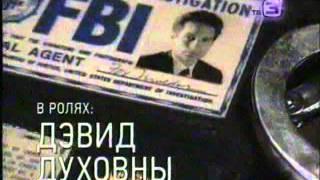 """Русская заставка сериала «Секретные материалы» / """"The X-Files"""" series Russian intro"""