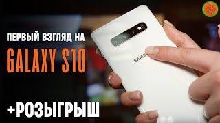 Первый взгляд на Samsung Galaxy S10, S10+ и S10e & РОЗЫГРЫШ ▶️COMFY