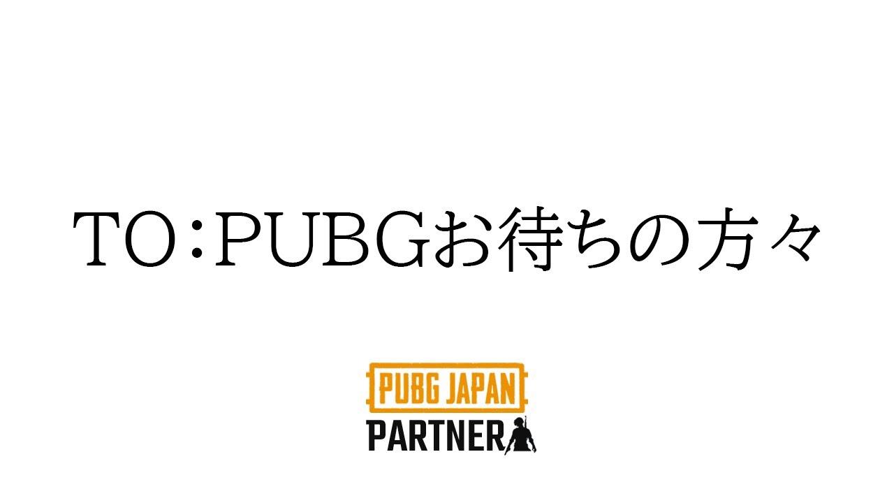 【PUBG MOBILE】僕も公式パートナーです。【PUBGモバイル】【ぽんすけ】