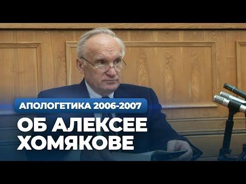 Об Алексее Степановиче Хомякове (МДА, 2006.10.30) — Осипов А.И.