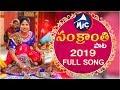 Sankranthi Song 2019 Mangli Hanmanth Yadav Mittapalli Surendar Full Song Mictv HD