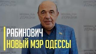 Срочно! Вадим Рабинович хочет стать мэром Одессы
