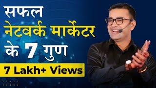 एक सफल नेटवर्क मार्केटर के 7 गुण क्या आपकेअंदर है ये गुण l BY Deepak Bajaj