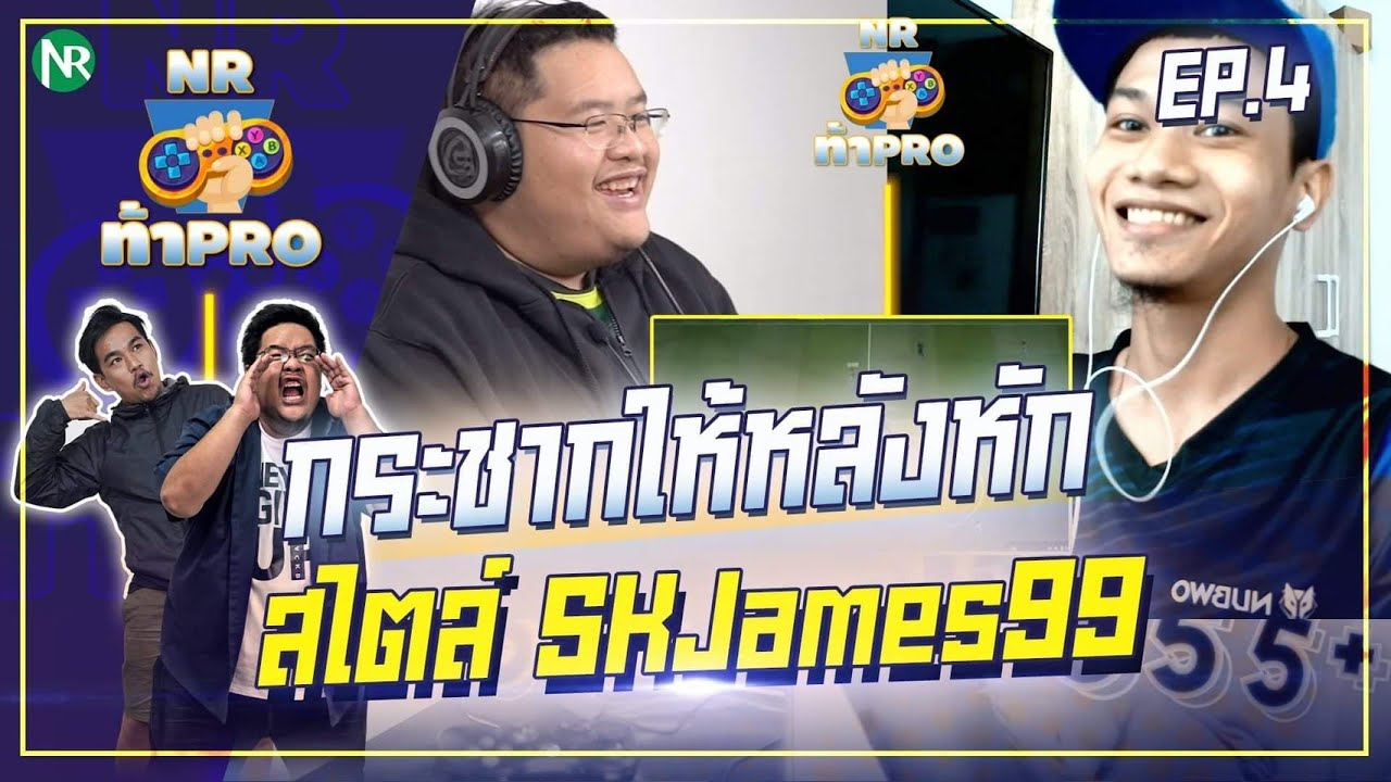 NR ท้า PRO EP.4 [Sponsored by EA Sports FIFA Online 4]