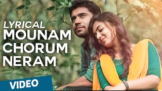 Download Hindi Video Songs - Mounam Chorum Neram Official Full Song with Lyrics | Ohm Shanthi Oshaana