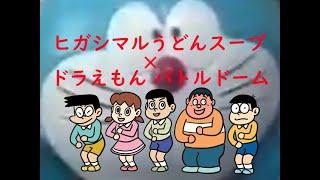 うどんスープのCMを歌ってる、元たまの知久寿焼さん、大山のぶ代さん版のドラえもんに声が似ているということでファンになり、すでにライブ1...