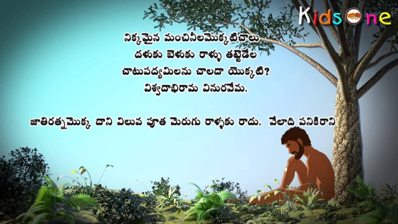 Jayaraju Padyalu Mp3 Download