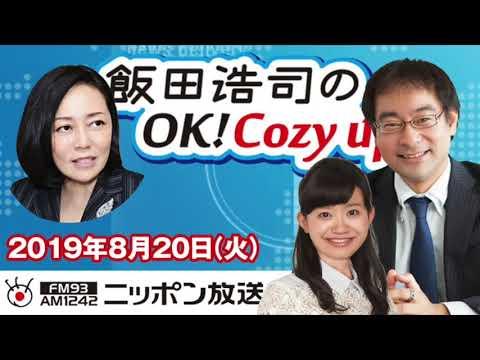 【有本香】2019年8月20日(火) 飯田浩司のOK! Cozy up!