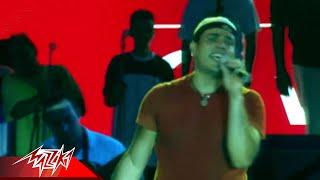 Tamly Maak-Amr Diab تملي معاك - حفلة مارينا-عمرو دياب
