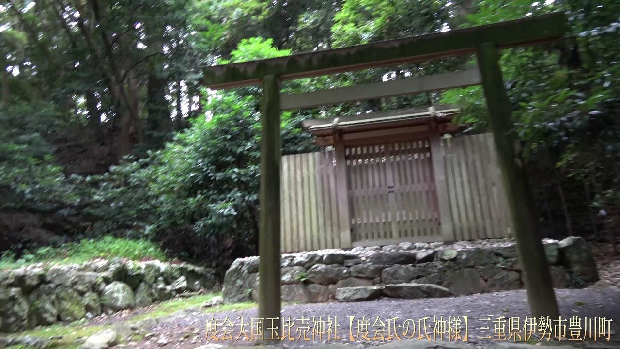 度会大国玉比売神社【度会氏の氏...