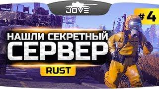 НАШЛИ НОВЫЙ СЕКРЕТНЫЙ СЕРВЕР ● RUST #4