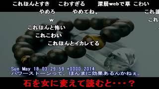 【syamu_game 】の怖い話     【 石】