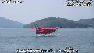宮崎駿監督監修の水陸両用機、せとうちSEAPLANESが披露