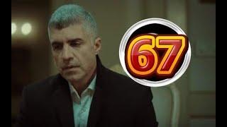 Невеста из Стамбула 67 серия на русском,турецкий сериал, дата выхода