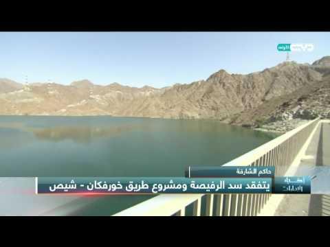 أخبار الإمارات - حاكم الشارقة يتفقد سد الرفيصة ومشروع ...