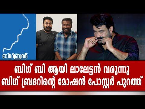 അടുത്ത ബിഗ് ബി ആവാൻ ലാലേട്ടൻ | #BigBrother | #Mohanlal | filmibeat Malayalam