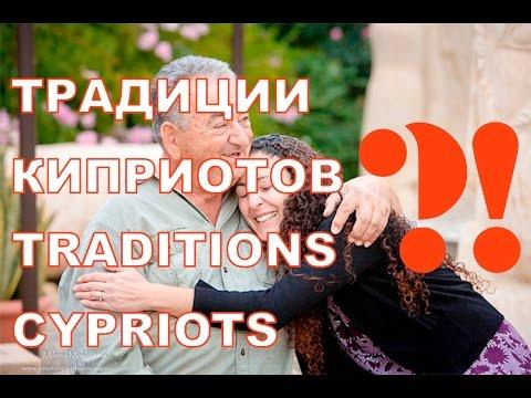 знакомства с киприотами фото