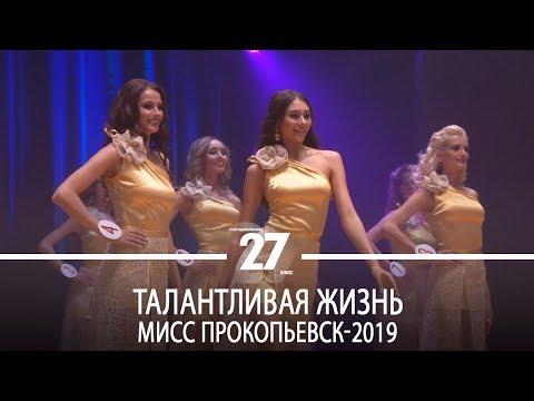 Талантливая жизнь   Мисс Прокопьевск-2019