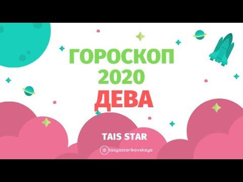 SUPER Гороскоп на 2020 ДЕВА ♍👧/ Любовь и Работа / Точный! По месяцам!