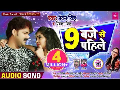 9 Baje Se Pahile - Pawan Singh का सुपरहिट Song - 9 बजे से पहिले - New Bhojpuri Song 2020