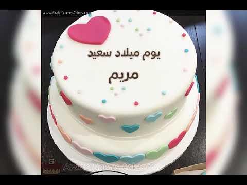 عيد ميلاد سعيد مريم Youtube