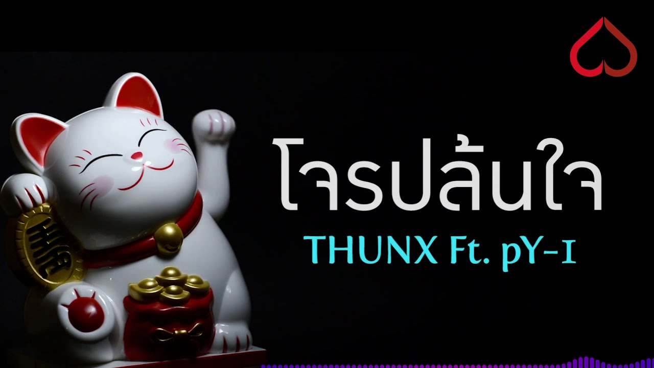 โจรปล้นใจ  THUNX ft pY-1