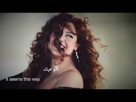 Yvonne El Hachem   Ka'anni   Official Lyrics Video