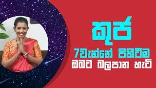 කුජ 7වැන්නේ පිහිටීම ඔබට බලපාන හැටි   Piyum Vila   18 - 06 - 2021   SiyathaTV Thumbnail