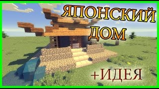 Minecraft. ЯПОНСКИЙ ДОМ + ИДЕЯ. Как построить, сделать красивый дом в майнкрафт?