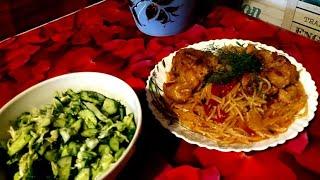 Вкуснейшая Курица с Вермишелью и Салат, Рецепт.Delicious Chicken With Vermicelli AND  Sakad, Recipe.