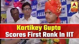 IIT JEE Advance 2019: Mumbai's Kartikey Gupta Scores First Rank | ABP News