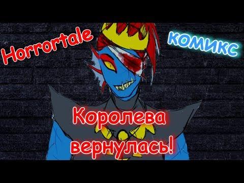 Undertale AU / Horrortale комикс #8 [ RUS ] КОРОЛЕВА ВЕРНУЛАСЬ!