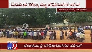 Bengaluru Terror Threat: CCB Officers Parades Rowdy Sheeters In Chamarajpet, Davangere In High Alert
