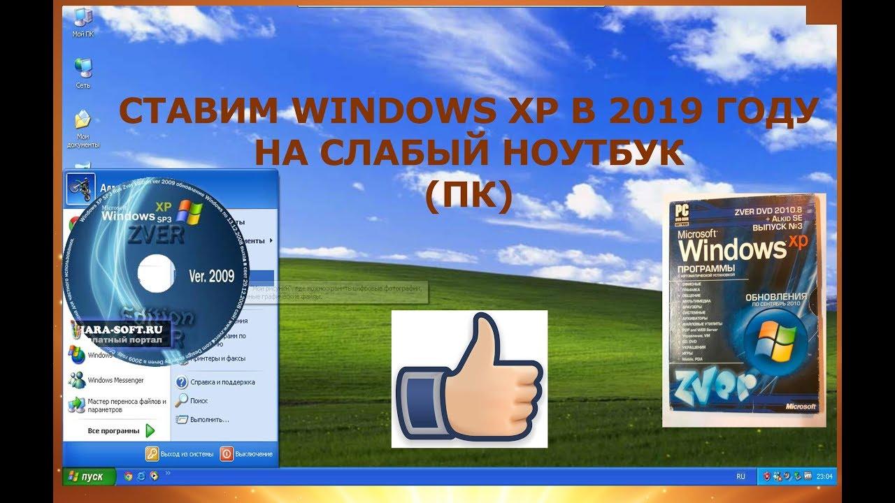 Windows xp на слабый ПК в 2019 году-установка, обзор