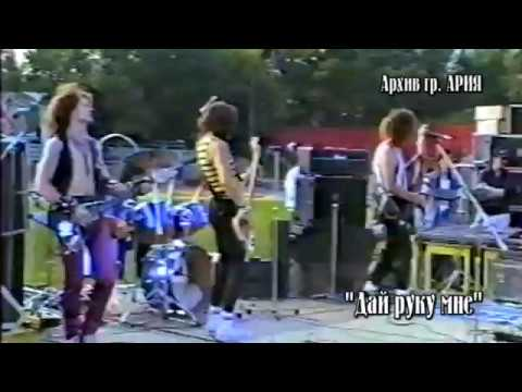 Ария - Ставрополь (23.03.1988)(ГА20, Bonus DVD)