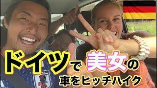 【095】ユーラシア大陸横断ヒッチハイクの旅!!念願のドイツ到着!!ワール...