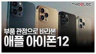 부품 관점으로 바라본 애플 아이폰12