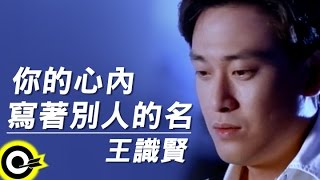 王識賢 Jason Wang【你的心內寫著別人的名 Your heart belongs to someone else】Official Music Video