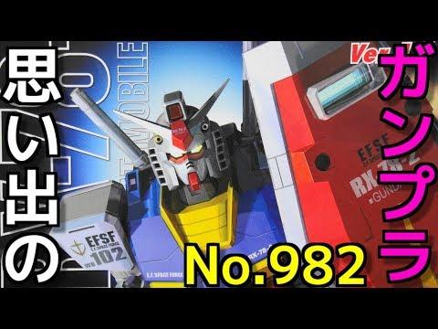 982 1/100 RX-78-2 ガンダム2号機Ver.1.5 リニューアル+フルウエポン  『MASTER GRADE』