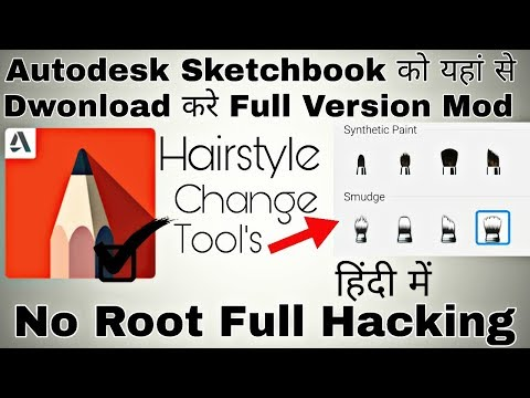 Download Autodesk Sketchbook Pro / Edit hair like Cb edit in