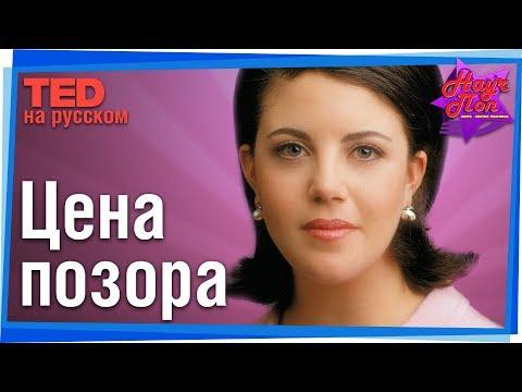 😖 Цена позора. (Моника Левински) #TED на русском