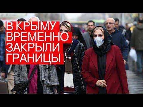 ВКрыму временно закрыли границы из-заCOVID-19