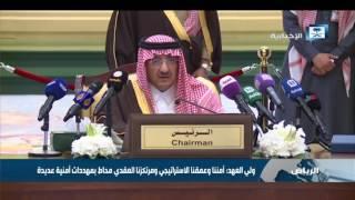 ولي العهد يرأس اجتماع وزراء داخلية مجلس التعاون الخليجي