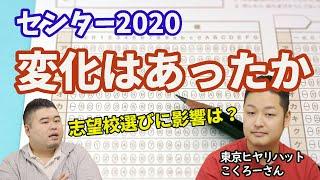 【センター試験2020】概観から全体の傾向を読む!【志望校選びに影響は?】