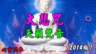 【心靈列車 】大悲咒:天籟梵音(2014版)