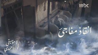 سعيد ينقذ أبو حمد من الهجوم